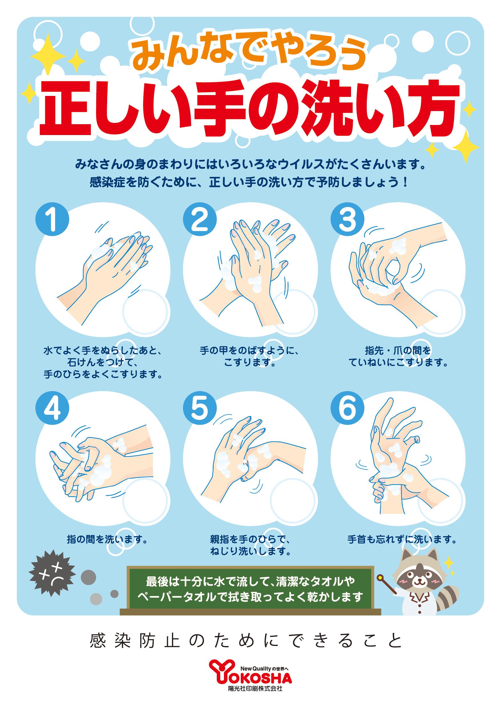 手洗い ポスター
